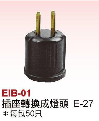 【全新貨 開發票】插座轉 E27 燈座 紅框科技