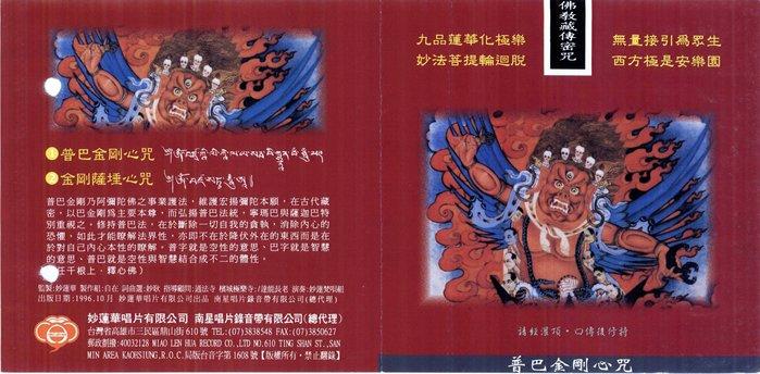 妙蓮華 CK-6903 佛教藏傳密咒系列-普巴金剛心咒