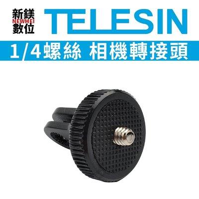 【新鎂-詢問另有優惠】TELESIN 副廠配件 1/4螺絲相機轉接座 適用GOPRO全系列 GP-TPM-T02