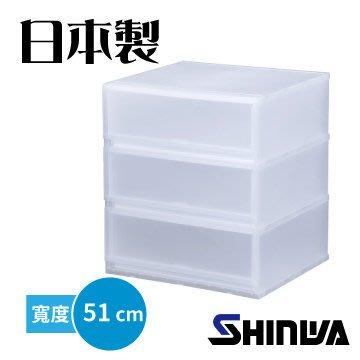 【TRENY直營】日本製造伸和 (51cm三層) 抽屜組合櫃 FR5103 衣櫃 收納櫃 抽屜 斗櫃 無印風 0546