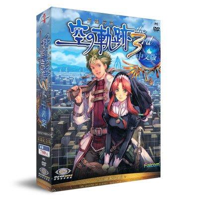 【傳說企業社】PCGAME-英雄傳說6:空之軌跡3rd英雄紀念版(中文版)