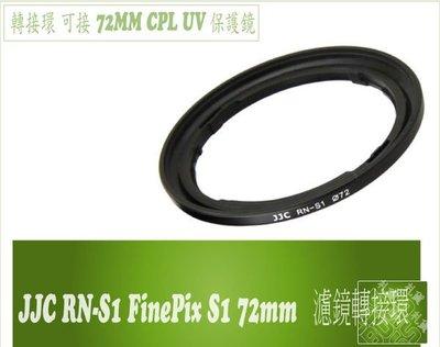 『BOSS』 JJC RN-S1 Fujifilm FinePix S1 72mm 相容原廠 濾鏡轉接環】轉接環 可接 CPL UV 保護鏡