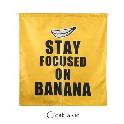 【C'est la vie】 Stay focused on banana 北歐風格門簾 創意布藝門簾 85*90cm