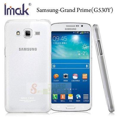s日光通訊@IMAK原廠 Samsung Grand Prime G530Y 羽翼水晶透明手機殼 清澈純淨保護殼