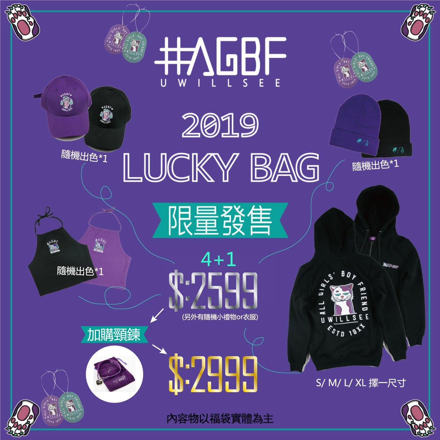 【#AGBF】限定福箱(依照上衣尺碼 S/ M/ L/ XL/) 加購頸鍊 下單區