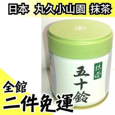 【五十鈴】空運 日本 丸久小山園 抹茶粉 罐裝 40g 京都 甜點糕點 製菓用烘培400次咖啡【水貨碼頭】
