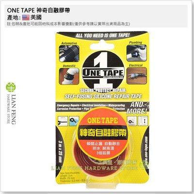 【工具屋】ONE TAPE 神奇自融膠帶 (紅色) 3公尺×25mm 防水 耐高溫-56~260度 止漏 美國製