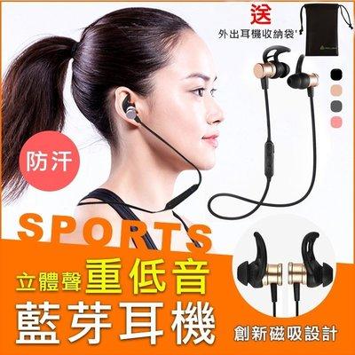送碳纖收納包 磁吸耳機 藍芽耳機 藍芽運動耳機 運動藍牙耳機 蘋果耳機 線控耳機 USB藍芽 重低音耳機 CSR
