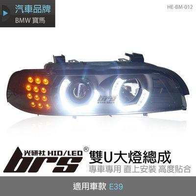 【brs光研社】HE-BM-012 E39 雙U大燈總成-黑底款 魚眼 大燈總成 BMW 寶馬 U型LED雙光圈 雙U