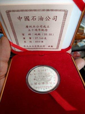 大草原典藏,台灣中油,純銀章,一兩重