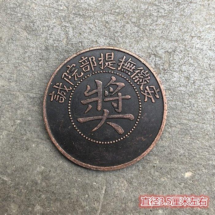 銅板銅幣收藏仿古大清銅板安徽撫提部獎龍銀元直徑3.5厘米左右