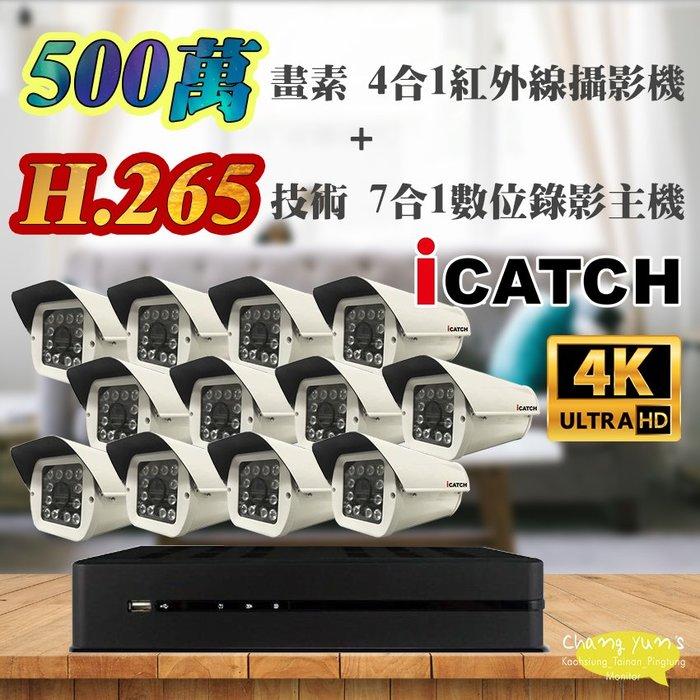 高雄/台南/屏東監視器 可取 套餐 H.265 16路主機 監視器主機+500萬400萬畫素 戶外型紅外線攝影機*12