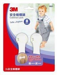 促銷價 3M安全防護兒童櫥櫃鎖9921 3M生活小舖