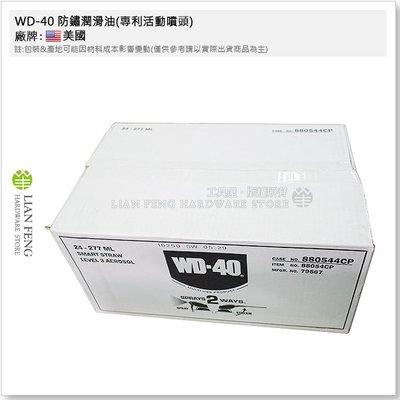 【工具屋】*含稅* WD-40 防鏽潤滑油-專利活動噴頭 1箱24支 277ml 防銹 9.3 除銹潤滑滲透 WD40