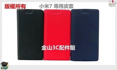 金山3C配件館 紅米 Xiaomi Redmi 7(M1810F6LG)皮套 保護套 手機套 防摔套 防摔殼 保護殼