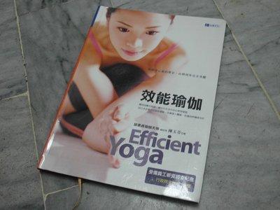 達人古物商《收藏、嗜好》效能瑜伽 Efficient Yoga【台視文化】附光碟