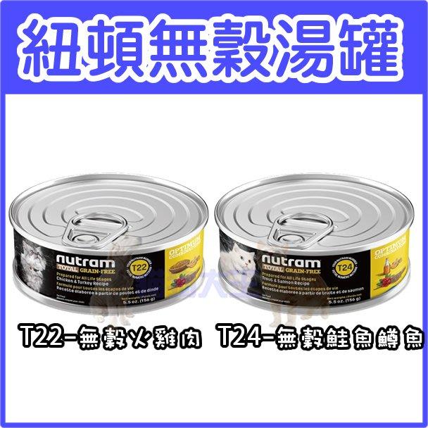 *貓狗大王*紐頓nutram《頂級天然主食貓罐頭-T22/T24》156g/罐 100%鮮肉高湯不加水