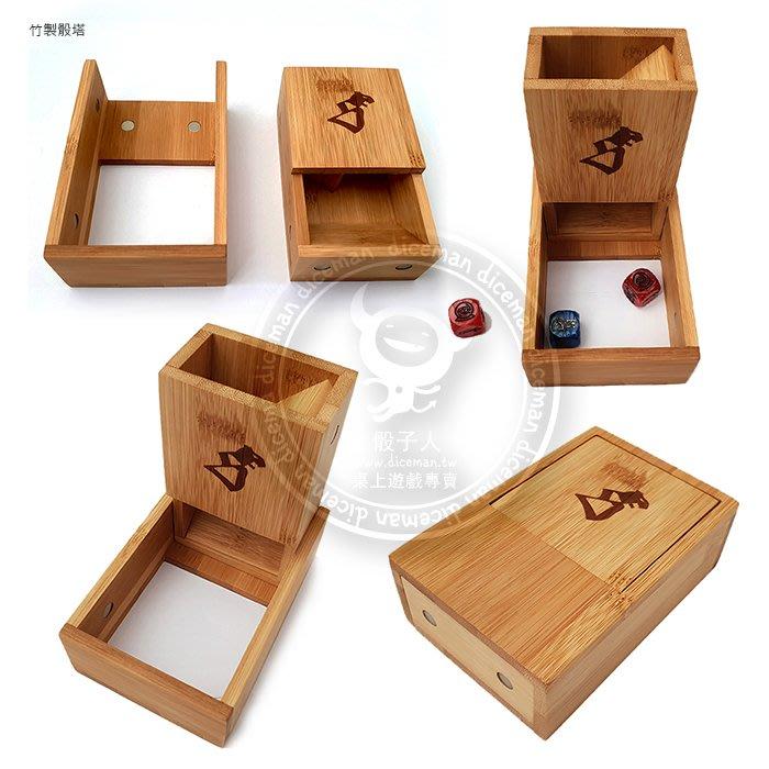 骰子人桌遊-竹製骰塔:磁吸版 Dice Tower bamboo (骰塔.骰盤.骰盅)好攜帶