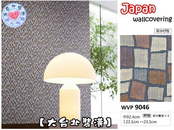 【大台北裝潢】日本進口期貨壁紙WVP* Modern 彩色方塊   9046  