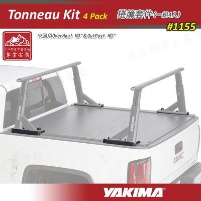 【大山野營】新店桃園 YAKIMA 1155 Tonneau Kit 捲簾套件 適用OverHaul HD 載重型行李架
