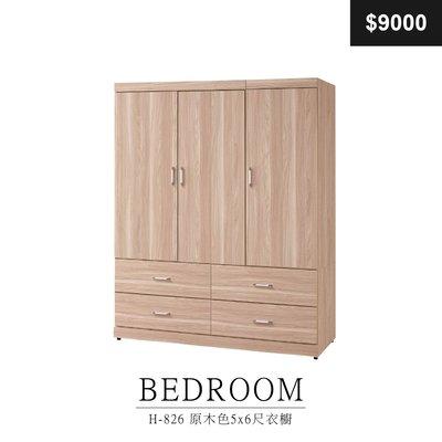 【祐成傢俱】H-826 原木色5x6尺衣櫥