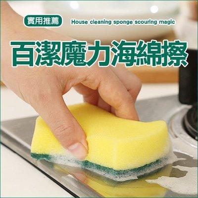 ☜shop go☞【Q198-1】百潔魔力海綿擦 廚房 洗碗 餐具 去汙 百潔 菜瓜布 擦布 泡沫 碗盤 鍋具