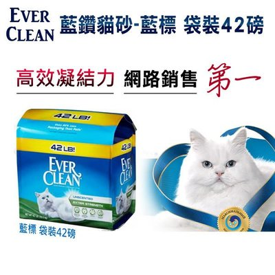 SNOW的家【新包裝上市】【9/15少量到貨】Ever Clean 藍鑽貓砂-藍標42磅 (80170274