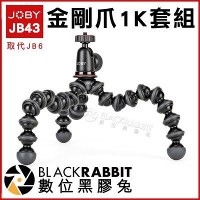 數位黑膠兔【 JOBY JB43 金剛爪1K套組 】 GP2 JB6 章魚臂 章魚腳 魔術臂 三腳架 多功能腳架 章魚腳