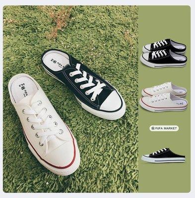 富發牌。女鞋。1BM13  帆布穆勒休閒鞋  (白/黑)(23-25.5號)~nanakids娜娜童櫥
