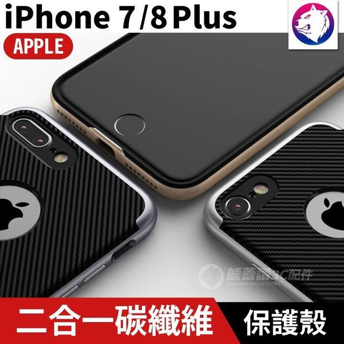 【快速出貨】iPhone 7 8 PLUS 碳纖維 浮雕 二合一 邊框 保護殼 軟殼 手機殼 邊緣加高 保護鏡頭 i7