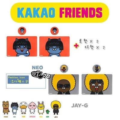 韓國KAKAO FRIENDS 多款超可愛角色人物桌墊+杯墊超優質4入組/ 辦公療癒小雜貨 2件免運! 【預購】