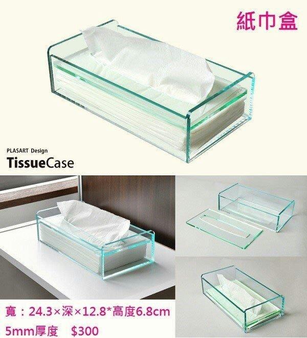 壓克力面紙盒