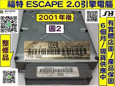 FORD ESCAPE 引擎電腦 2.0 2001-  YF49-18881 YL8A ECM 行車電腦 維修 修理