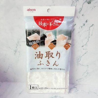柚柚麻+++日本製 AISEN 不沾油抹布去油污抹布 廚房抹布 家事抹布 抹布 白