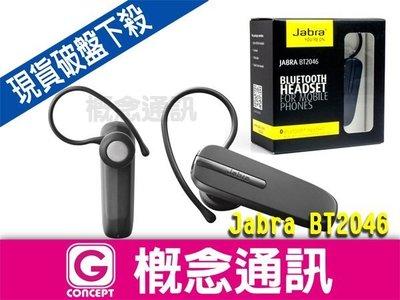 Jabra 捷波朗BT2046輕巧時尚耳掛式藍芽耳機/免持聽筒,可以一對二讓您使用上更為便利►概念通訊大批發◄