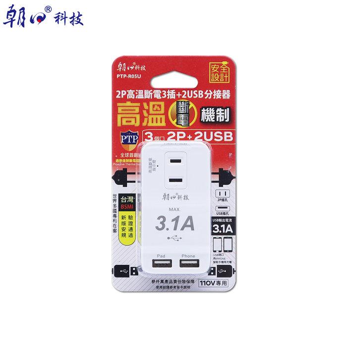 2P高溫斷電2USB+3插分接器15A 居家安全 安全延長線 防火