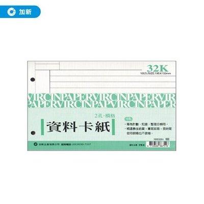 (量販30本)《加新》32K 資料卡紙(橫格) 100張/本 16532H (報表/資料卡/收據/帳冊/手冊/筆記簿)