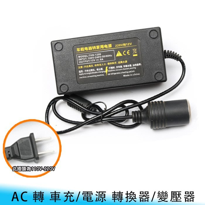 【台南/面交】大功率 AC轉車充/電源/轉換器/變壓器 110V 220V 轉12V 5A 60W 車用/吸塵器/小冰箱