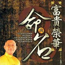 富貴榮華命與名 香港版 李居明