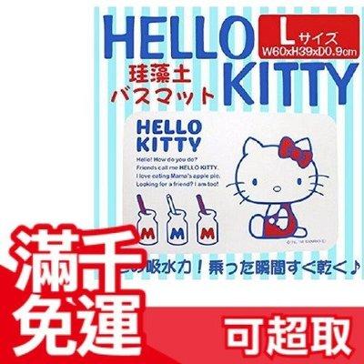 日本 凱蒂貓 HELLO KITTY 珪藻土踏墊地墊 硅藻土矽藻土 純天然素材 超強吸水力 調節濕度❤JP Plus+