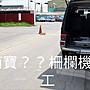 E- 006台南南寶樹脂第二期車輛進出管制系統承...