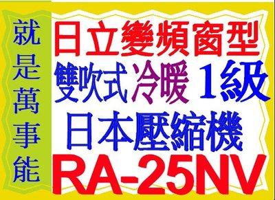 日立窗型變頻冷暖氣RA-25NV 雙吹式 含基本安裝 另售RA-28NV RA-28WK RA-25QV1