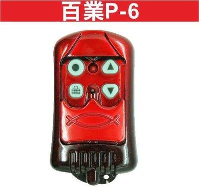 遙控器達人百業P-6 二代快速捲門 電動門遙控器 鐵門遙控器 鐵捲門遙控器