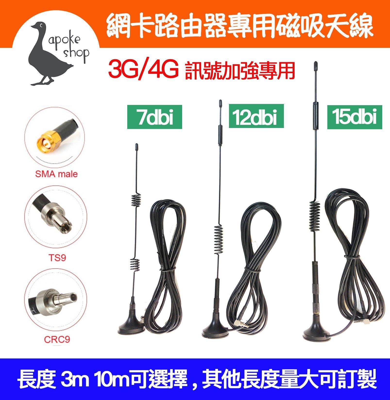 7dbi 3m長 3G/4G 全銅磁吸天線 網卡天線 華為 路由器 TS9 CRC9 SMA E3372 b315s