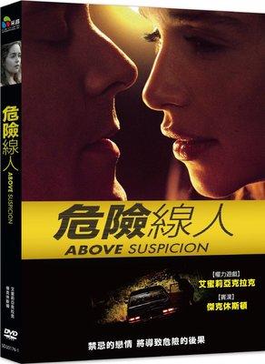 合友唱片 面交 自取 危險線人 DVD Above Suspicion