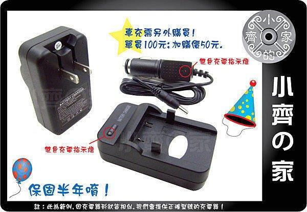 Kodak KLIC-5001 DBL50 充電器 DX6490 DX7440 P712 P850 小齊的家