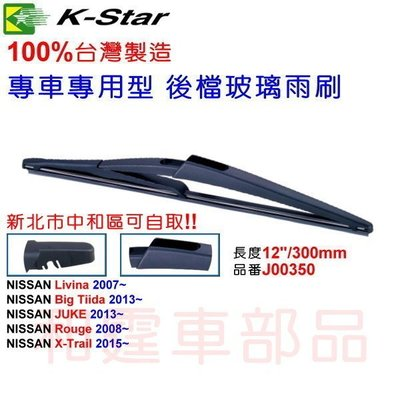 """和霆車部品中和館—K-Star台灣製造 日產 NISSAN X-TRAIL 專車專用後雨刷/後檔雨刷J00350 12"""""""