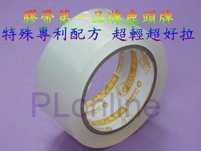 【保隆PLonline】鹿頭牌OPP膠帶/四維/耐冷凍低溫款/油膠OPP/封箱膠帶/透明膠帶/半箱免運