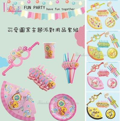 ☆[Hankaro]☆兒童生日派對用品主題套裝氣氛布置道具派對系列(6人套裝)