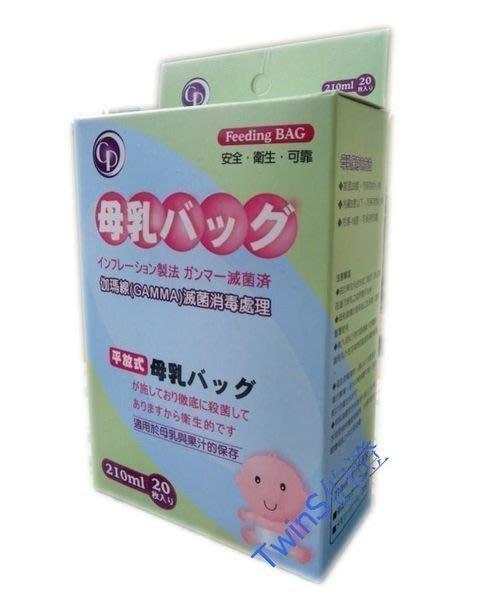 CP母乳保存袋210ml【TwinS伯澄】